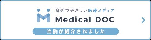 身近でやさしい医療メディア Medical DOC 当院が紹介されました