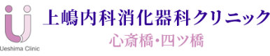 上嶋内科消化器クリニック 心斎橋・四ツ橋